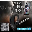 Bluetooth ヘッドセット 高音質 ワイヤレス イヤフォン 両耳とも対応 マイク内蔵 ハンズフリー通話 ノイズキャン HANSRY 即納