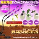 プラント LED ライト 植物L 育成用 ダブル...