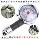空気 圧力 計 オートバイ 自転車 トラック ...