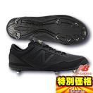 ニューバランス NewBlance 野球スパイク 金具埋込み式 ブラック 高校野球対応カラー P革取り付け不可 AB100BK
