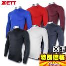 待望のローネックバージョン ZETT ピタアンダーシャツ ローネック・長袖フィットアンダーシャツ BO908RLK 6色展開 学生野球 ジュニアサイズも対応