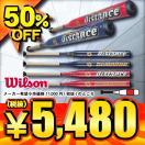 2015年モデル ウィルソン ソフトボール用バット(ゴム2号) ディマリニ・ディスタンス WTDXJSODJ