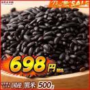 米 雑穀 雑穀米 国産 黒米(中粒) 500g 送料...