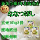 お米北海道産 玄米ななつぼし30kg一等米 29年産 産地直送 送料無料