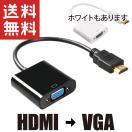 HDMI → VGA 変換アダプタ アナログ RGB 出...