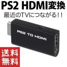 PS2 HDMI変換アダプター プレイステーショ...