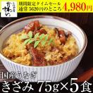 5食セット タイムセール 国産 きざみ うなぎ 蒲焼き 鰻 ウナギ ひつまぶし 送料無料