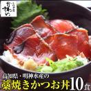 タイムセール 明神水産 藁焼き カツオ丼 10食セット かつお 鰹 戻り鰹 土佐 産直...