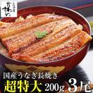 タイムセール 700円OFF 国産 うなぎ 蒲焼き 超特大サイズ 200g 3本セット ウナギ...