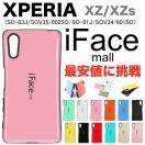 iFace fmall  <エクスペリア用>Xperia X...