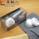 革クリーム レザーケア ツヤ出しワックス COLUMBUS(コロンブス)/Leather care kit Brillo(レザーケアキット ブリオ)コンディショニングクリーム(クロス付)