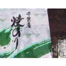 焼海苔 50号 千葉県産