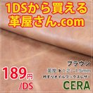 革 レザークラフト 材料 資材 1デシから買える革屋さん CERA 吟すりオイルワックスレザー ブラウン 1.2~1.5mm厚 手芸 革細工 はぎれ ハギレ
