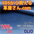 革 レザークラフト 材料 資材 1デシから買える革屋さん OLIO オイルスムースレザー ネイビー 1.8~2.2mm厚 手芸 革細工 はぎれ ハギレ