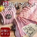 内祝い お返し 出産 松阪牛 松阪牛ギフト ハンバーグ