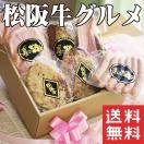 ハム 内祝い(内祝) お返し  出産祝い 松阪牛ギフト