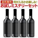 ワインセット 赤白セット 送料無料 訳あり ワイン4本ミステリーセット 赤ワイン 白ワイン スパークリングワインなど wine set