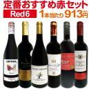 ワインセット 赤セット 送料無料 第76弾 赤ワイン6本セット wine set