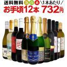 ワインセット 第57弾 1本あたり665円税別 赤ワイン、白ワイン、スパークリングワイン12本セット sparkling wine set