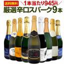 ワイン スパークリングワイン 辛口 9本セット 第46弾 1本あたり776円税別 グリッシーニ付き wine set sparkling