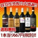 ワインセット 赤セット 送料無料 第57弾 超破格赤ワイン6本セット wine set