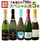 スパークリングワイン・シャンパンセット 送料無料 第19弾 1本あたり796円税別 スパークリングワイン5本セット sparkling wine set