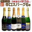 スパークリングワインセット 第98弾 高級ク...