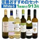 ワインセット 白セット 送料無料 第84弾 白ワイン6本セット wine set