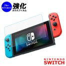 Nintendo switch 保護フィルム ブルーライトカット ガラスフィルム 日本製ガラス素材使用 任天堂 スイッチ