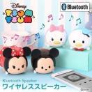 ディズニー ツムツム スピーカー Bluetooth4.2 ブルートゥース ハンズフリー 通話 キャラクター TSUMTSUM ステレオ