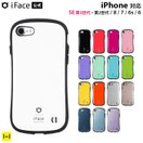 iface iPhone7 ハード ケース カバー アイフェイス アイフォン7 アイホン7 ケース カバー  iface First Classケース iphone7 耐衝撃 ケース 正規品 ブランド