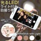 セルカ棒 自撮り棒 iphone7 iphone7plus iphone6 アイフォン7 セルフィースティック SelfieStick with Light ライト付 じどり棒 自分撮り スティック