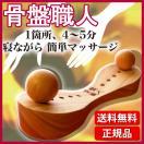 骨盤職人 ペルビス マッサージ 手作りの指圧代用器具 送料無料 【再入荷しました!】