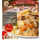 調理きのこビーフン ☆リニューアル(4食セ...