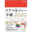ケアマネジャー手帳2020