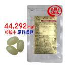 プラセンタ サプリ 馬 【クーポンで2,000円...