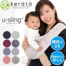 【送料無料】kerata 新生児 ベビースリング 成長に合わせて使える6WAY 抱っこひも 日本正規品(国内安全基準適合品)