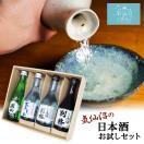気仙沼 日本酒 飲み比べセット 送料無料 (...
