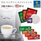 セール キーコーヒー CafePOD(カフェポッド) アソートセット 3種 coffee
