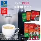 セール キーコーヒー Cafe POD (カフェポッド) 3種のコーヒーセット 計120杯分 coffee