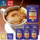 セール キーコーヒー スペシャルブレンド 缶 340g(粉)x6缶 【ケース販売】 coffee