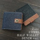 財布 二つ折り メンズ レディース ハーフウォレット デニム コンビ 収納力あり キーズ Keys-063