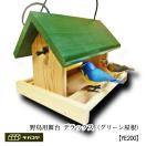 【野鳥用餌台(バードフィーダー)】緑屋根...