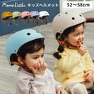 キッズヘルメット 子供 子供用 自転車 キッ...
