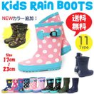 子供服 子供用 KUT キッズ レインブーツ 長靴 韓国子供服 男の子 女の子