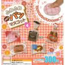 ふわふわminiパンマスコット4 全5種セット (ガチャ ガシャ コンプリート)