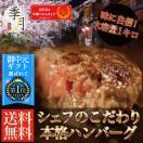 お中元 ギフト ハンバーグ 牛肉 お試し7個セット 送料無料 シェフこだわり 黄金比ビーフハンバーグ