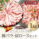 イベリコ豚 豚肉 バラ&肩ロース 送料無料 ...