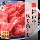 牛肉 神戸牛 牛匠切落し 黒毛和牛 たっぷり500g すき焼き しゃぶしゃぶ 送料無料