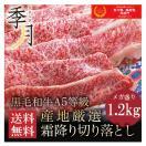 牛肉 A5等級 黒毛和牛切り落とし すき焼き ...